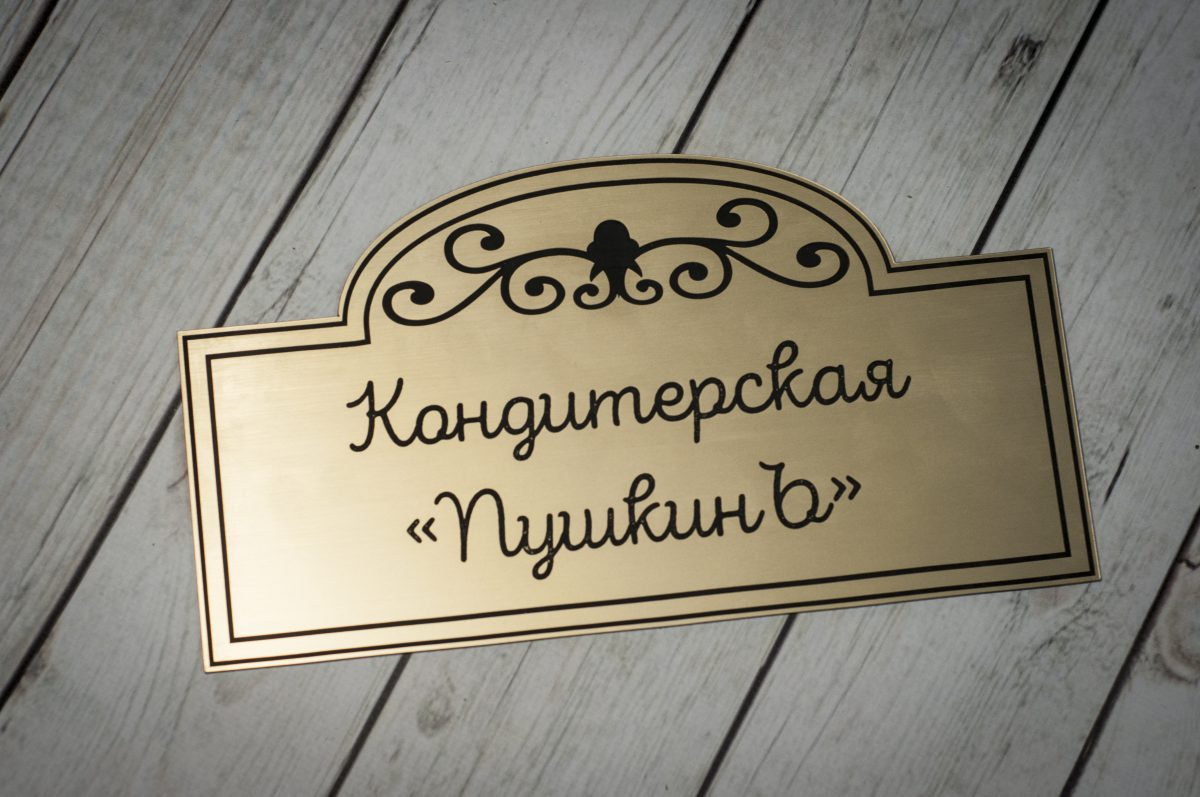 http://magnit-group.ru/gravirovka/tables/adresnye-tablichki/